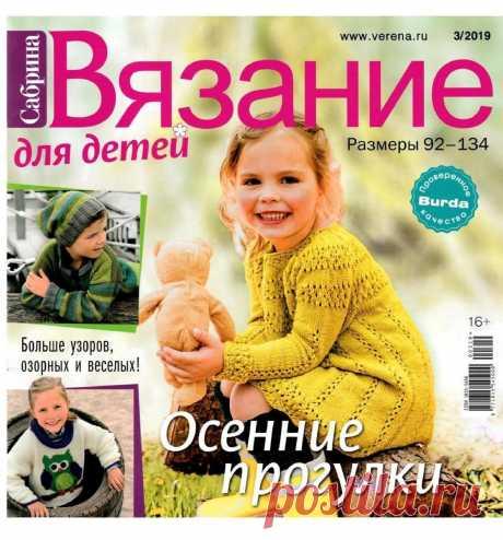 Сабрина. Вязание для детей - №3 2019