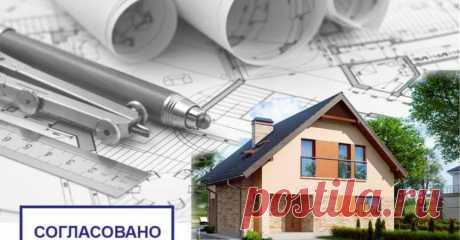 Разрешение на строительство индивидуального жилого дома 2020 Получение разрешения на возведение дома. Как оформляется разрешение на строительство? Когда разрешение не нужно? Пакет документов. Причины для отказа.