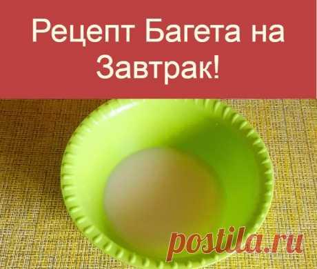 Рецепт Багета на Завтрак!