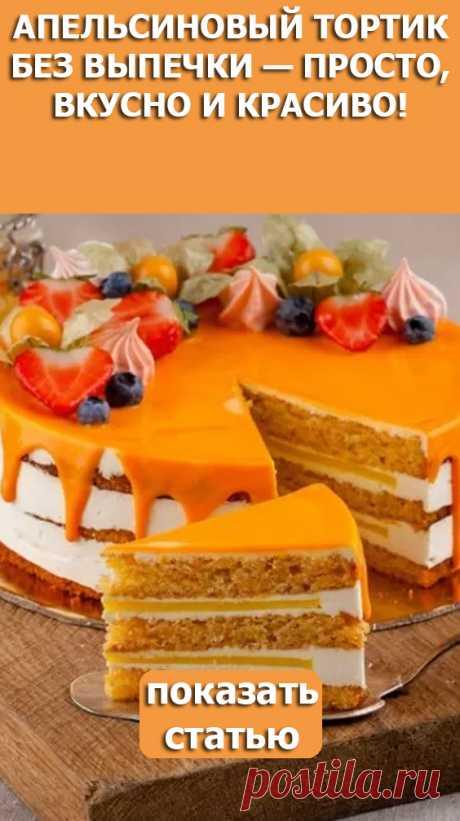 СМОТРИТЕ: Апельсиновый тортик без выпечки — просто, вкусно и красиво!