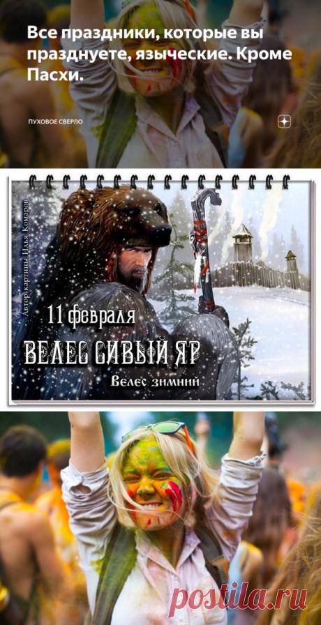 Все праздники, которые вы празднуете, языческие. Кроме Пасхи. | Пуховое Сверло | Яндекс Дзен