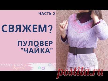 """ПУЛОВЕР КРЮЧКОМ """"ЧАЙКА"""" Ч.2 Росток для круглой кокетки"""
