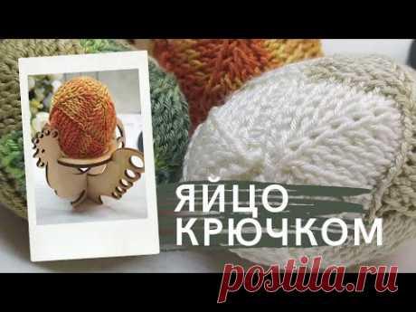 Пасхальное яйцо крючком! Тунисское вязание.  Авторская игрушка для взрослых и детей. Подробный МК
