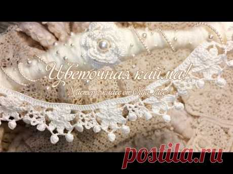 Flower border from Olga Lace! The master - a class.