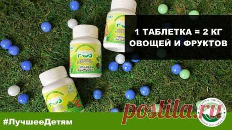 ЖИВЫЕ ВИТАМИНЫ (КРИОБРАБОТКА ЯГОД И ОВОЩЕЙ)-НАТУРАЛЬНОЕ ПИТАНИЕ ДЛЯ ВАШЕГО ОРГАНИЗМА Живые витамины помогут вам получить незаменимые витамины, минералы, аминокислоты и другие полезные вещества в максимально усвояемой форме. Из 3 таблеток серии «Живые витамины» вы получите столько же полезных веществ, сколько из 1,5 кг свежих овощей и фруктов. То, что надо в мире с плохой экологией и «пустыми» продуктами с ГМО. далее по ссылке