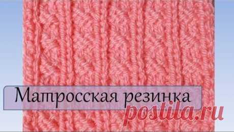 Вязание спицами для начинающих Матросская резинка