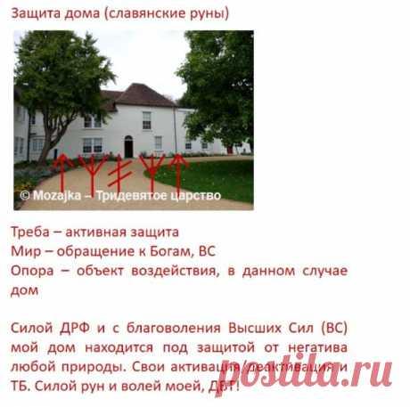 Защита дома - славянские руны