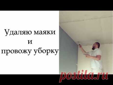 Удаление маяков из штукатурки. Обработка углов | Ремонт квартир в Казани