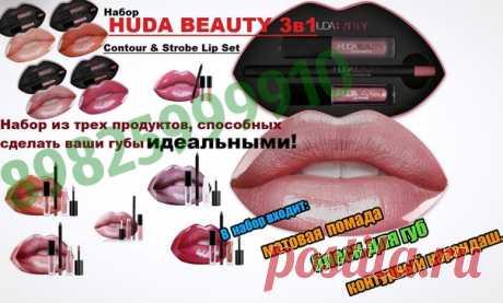Набор HUDA BEAUTY 3в1 Contour & Strobe Lip Set  Идеальное сочетание двух блесков для губ и карандаша для губ Ультра-заветные наборы, бьют сегодня все рекорды продаж, становясь вожделенным предметом обладания для тысяч модниц по всему миру