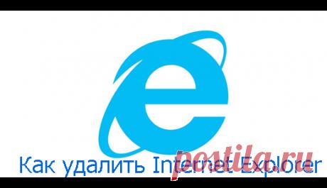 Как полностью удалить Internet Explorer с компьютера Дельная инструкция для тех, кто хочет удалить Internet Explorer со своего компьютера, либо ноутбук. Все расписано подробно и понятно!