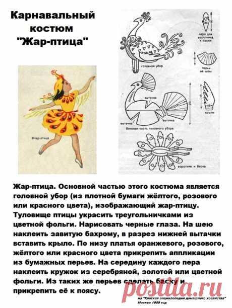 """Карнавальный костюм """"Жар-птица"""""""