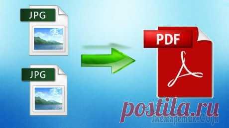 Как сделать из изображений PDF файл — 7 примеров В данной статье я расскажу, как сделать из изображений на компьютере PDF файл разными способами. В некоторых случаях у пользователя возникает необходимость преобразовать изображение в PDF формат.На лю...