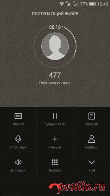Приложения для записи телефонных звонков на Android | World-X