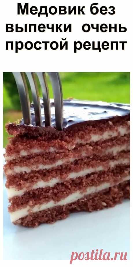 Медовик без выпечки — очень простой рецепт - Женский сайт Безумно вкусный торт, необычный в приготовлении, очень быстрый. Добавление меда и какао придает торту шоколадно-медовый вкус, а легкий сметанный крем на сгущенном молоке быстро пропитывает коржи, делая торт мягким и нежным. Вкусный и вместе с тем простой рецепт из самых обычных продуктов! Ингредиенты: Для коржей: 300 г панировочных сухарей 3-4 ст.л. меда 70 г сливочного […]