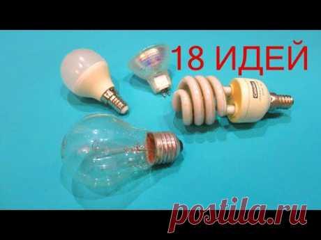 18 ИДЕЙ поделок из лампочек разного калибра!