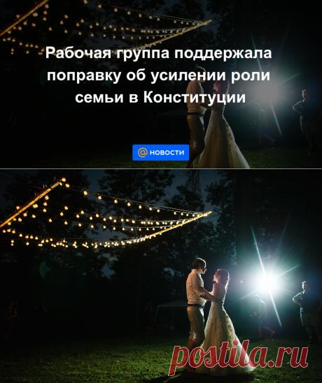 Рабочая группа поддержала поправку об усилении роли семьи в Конституции - Новости Mail.ru