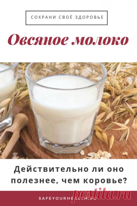 Молоко из овса: его польза и вред, как сделать в домашних условиях Полезные свойства и противопоказания, приготовление молока из овса в домашних условиях. Применение в кулинарии и косметологии. Сравнение с другими видами растительного молока