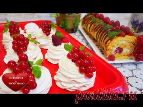Десерт ПАВЛОВАСАМЫЙ нежный десертБисквитный рулет с малиной и крем чизомЛетний десерт - YouTube