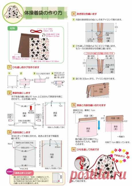 体操着袋   入園・入学   手づくりレシピ   そーいんぐ.com