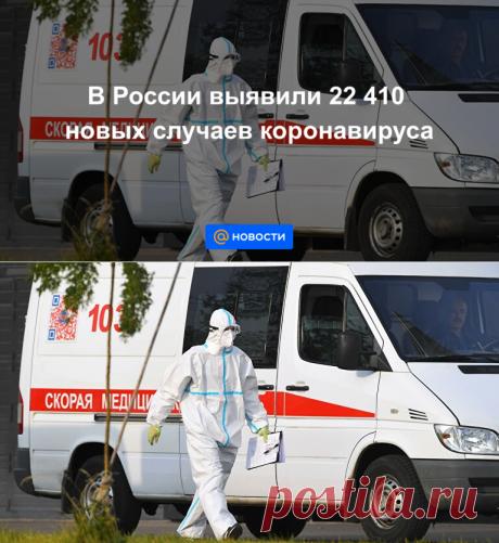 17.11.20-В России выявили 22 410 новых случаев коронавируса - Новости Mail.ru