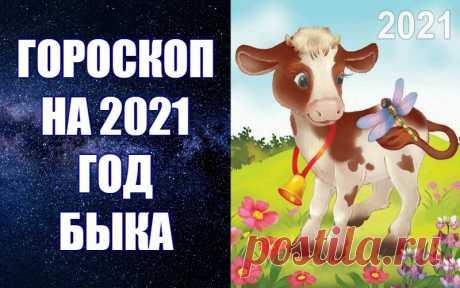 ВИДЕО-ГОРОСКОП НА 2021 ГОД БЫКА. Астрологический прогноз на  2021 год Быка от авестийского астролога Анны Фалилеевой.  Узнайте о том, что нас ждет в следующем году. В астропрогнозе на 2021 год Быка вы получите конкретные рекомендации о том, как избежать неприятностей и прожить год счастливо и спокойно, чего ожидать в 2021 году -
