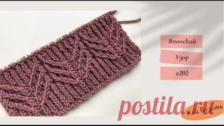 Узор 202 для окантовки изделий из 260/Knitting Pattern 202/260 Exquisite Patterns by Hitomi Shida