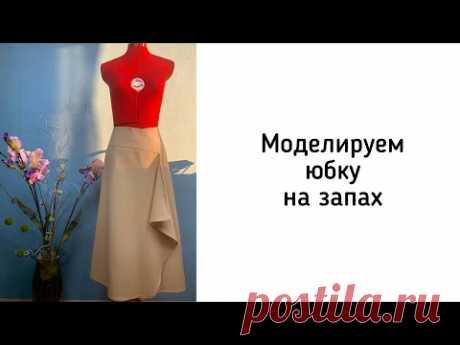 Моделируем юбку на запах