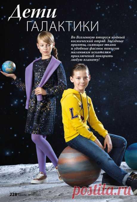 Новые уникальные линейки детской одежды выполнены в тех же тонах и красках, что и взрослая.  На сегодняшний день, это современный тренд моды.  Как красиво и модно выглядит Мама и ее маленькая копия.  Вас ждет новая коллекция одежды для детей, выполненная в стиле космос.