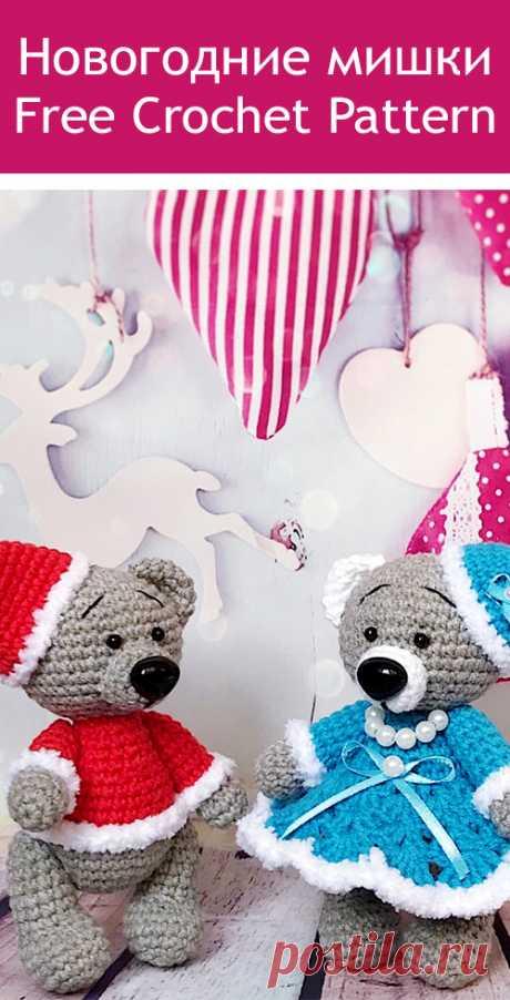 PDF Новогодние Мишки крючком. FREE crochet pattern; Аmigurumi doll patterns. Амигуруми схемы и описания на русском. Вязаные игрушки и поделки своими руками #amimore - медведь, медвежонок, мишка, teddy bear, oso, suportar, ours, bär, ayı, niedźwiedź, medvěd, bära. Amigurumi doll pattern free; amigurumi patterns; amigurumi crochet; amigurumi crochet patterns; amigurumi patterns free; amigurumi today.