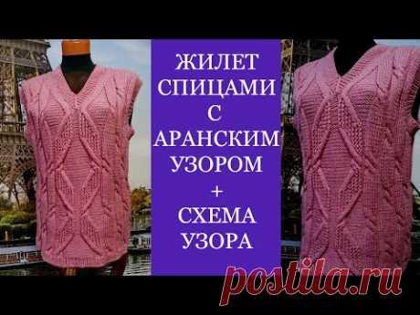 Жилет спицами с аранским узором+схема узора.Vest with knitting needles+pattern scheme.