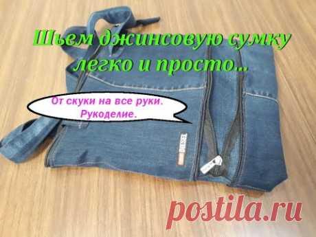 Шьем джинсовую сумку трансформер легко и просто... От скуки на все руки. Рукоделие