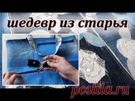 Сшила модную стильную сумку из джинсовых обрезков. Хитрый карман. DIY. A bag made of old jeans.