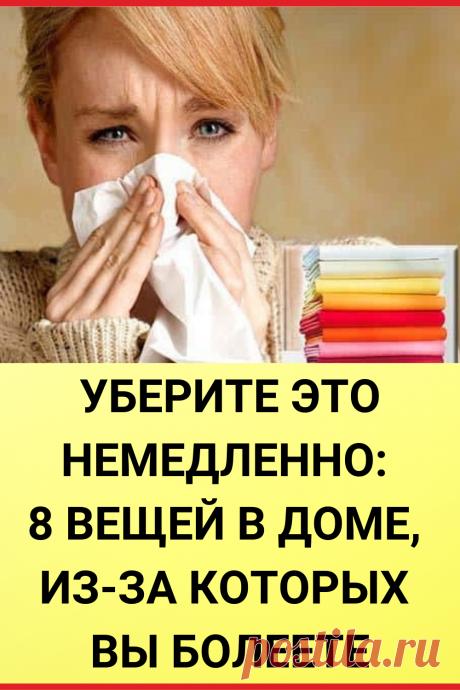 Уберите это немедленно: 8 вещей в доме, из-за которых вы болеете