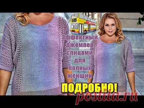 Вязание спицами Эффектный джемпер спицами для полных женщин