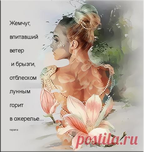 Жемчуг ~ Блоги ~ Beesona.Ru