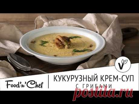 Грибной крем-суп с кукурузой   Вегетарианские рецепты от Виктории Лунга