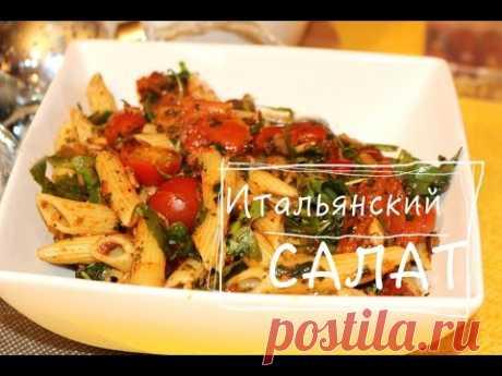 """Итальянский салат """"Экис"""". Очень вкусно! Три салата часть 2. ДЛЯ ПРАЗДНИЧНОГО СТОЛА."""