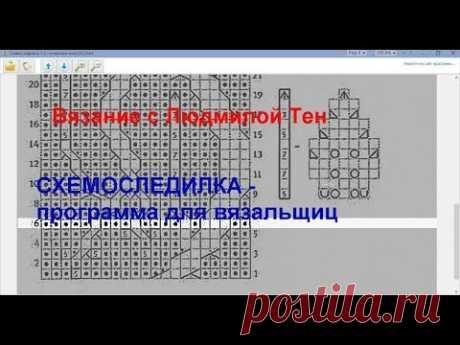 Схемоследилка - программа для вязальщиц.Вязание с LusiTen