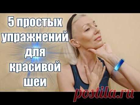 ☆Красивая ШЕЯ своими руками в 55 лет? Это ВОЗМОЖНО♡@Людмила Батакова