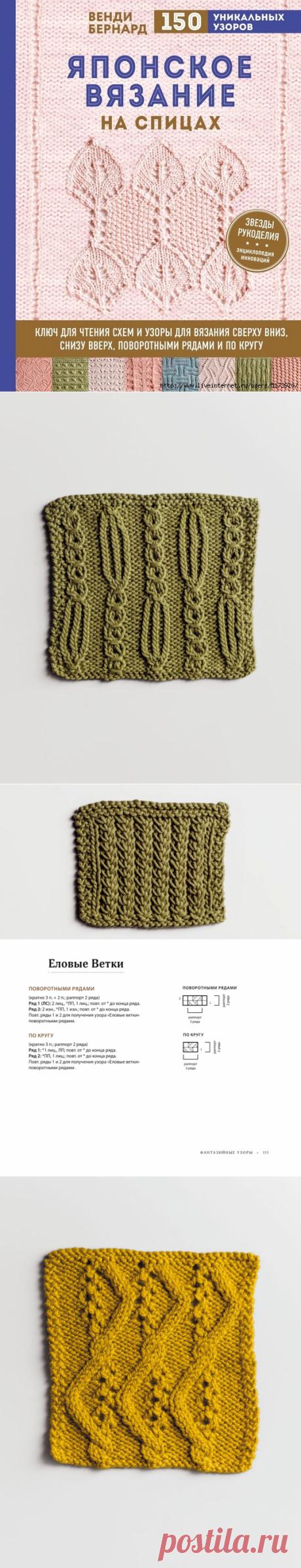 Японское вязание на спицах.