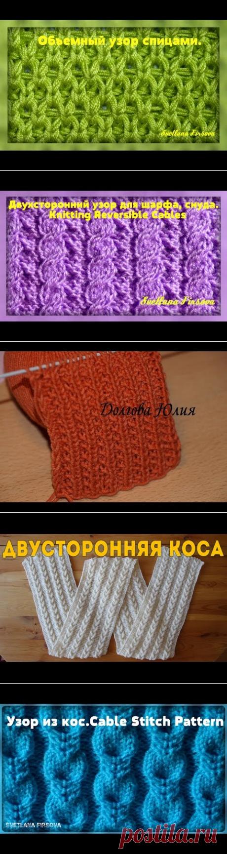 Knitting Reversible Cables Двухсторонний узор спицами для шарфа, снуда - YouTube