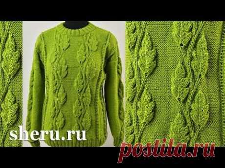 Стильный свитер спицами. Урок 191 часть 2 из 2