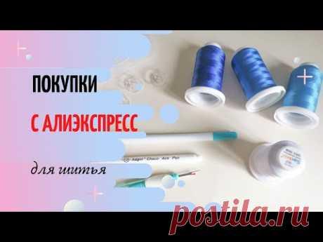 Покупки для шитья с АЛИЭКСПРЕСС