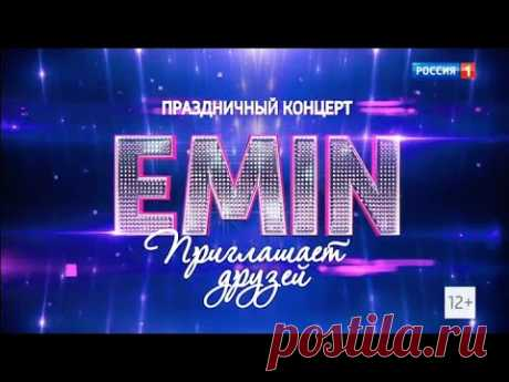 """Все звезды в праздничном концерте """"EMIN приглашает друзей"""""""