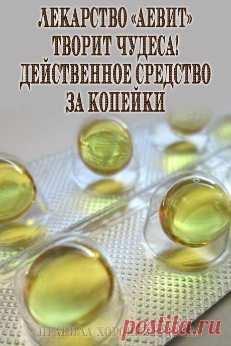 Витамины за небольшие деньги с максимальной пользой