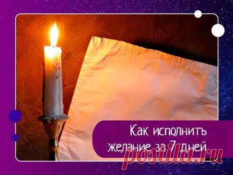 Как исполнить желание за семь дней Для реализации мечты вам понадобится только листок бумаги, длинная тонкая свеча и сильное желание осуществить задуманное.Как исполнить желаниеЭтот ритуал рекомендую начинать на молодой месяц. Возьмите новую белую свечку и листок бумаги. Напишите на листочке свое желание. Далее разделите...