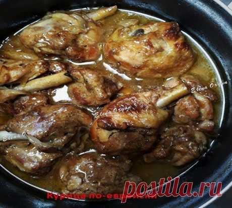 Изумительная курица по-еврейски - пальчики оближите! Курица получается невероятно вкусной!