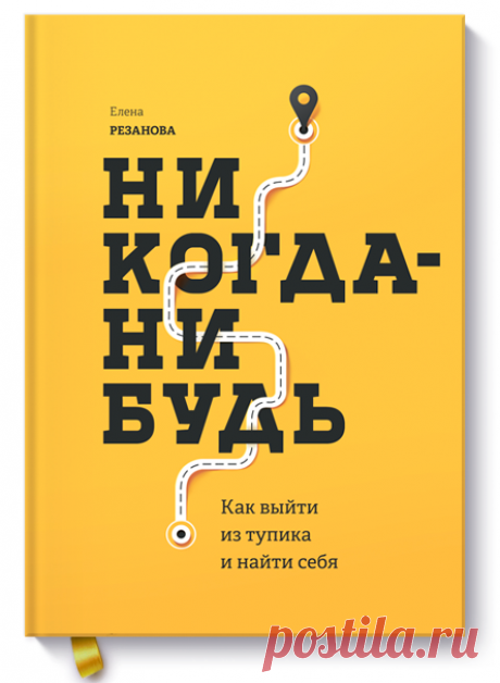 "We prepare for the edition a remarkable novelty — ""Никогда-нибудь"" (The inspiring book how to decide on changes how to take courage, to change an unloved job, to cease to postpone the life for later. Motivates and gives the plan helping to solve a problem \""I want, but I do not know what to begin with\"". When everything finally gets, the most courageous of us begin to do something — as a rule, what comes to the first to mind, seems logical and correct. Most often work in the sample ways, …"