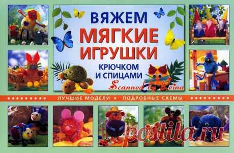 Вяжем мягкие игрушки - Игрушки и куклы - Журналы по рукоделию - Страна рукоделия