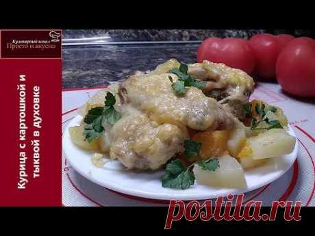 Очень вкусная курица с картошкой и тыквой в духовке